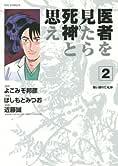 医者を見たら死神と思え (2) (ビッグコミックス)