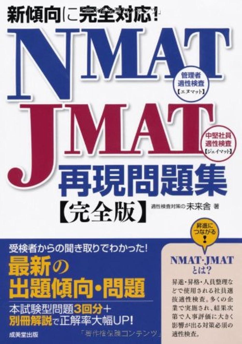 論争の的投げるハードウェア新傾向に完全対応! NMAT?JMAT再現問題集