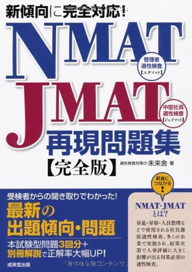 髄嘆く教師の日新傾向に完全対応! NMAT?JMAT再現問題集