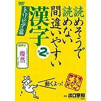 読めそうで読めない間違いやすい漢字 第2弾「トリビア編」 LPJD-5006 [DVD]