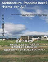 Architecture. Possible Here? - Home-for-all by Various(2013-05-15)