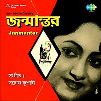 Janmantar (Original Motion Picture Soundtrack)