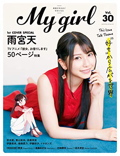 My Girl vol.30