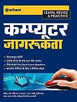 Computer Awareness (Jaagrukta) Learn, Revise & Practice in Hindi by Arihant Publication