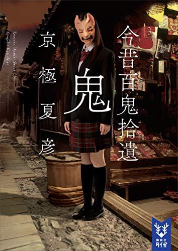 [小説]今昔百鬼拾遺 鬼 (講談社タイガ)