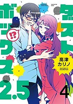 [高津カリノ]のダストボックス2.5 (4) (デジタル版ヤングガンガンコミックス)