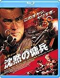 沈黙の傭兵[Blu-ray/ブルーレイ]