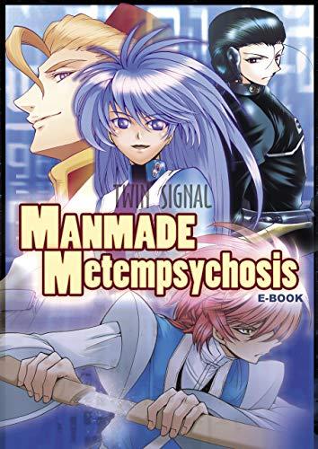 MANMADE Metempsychosis 同人誌ツインシグナル (BOOK☆WALKER セレクト)