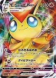 ポケモンカードゲーム S5R 013/070 ビクティニVMAX 炎 (RRR トリプルレア) 拡張パック 連撃マスター