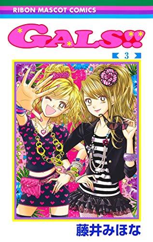 GALS!! 3 (りぼんマスコットコミックス)