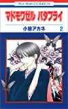 マドモワゼルバタフライ 2 (花とゆめCOMICS)