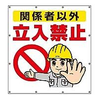 ユニット スーパーシートイラスト 355-47 関係者以外立入禁止