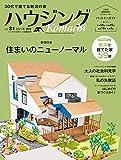 ハウジングKomachi Vol.31 2021冬・春号