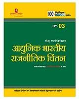 Adhunik Bhartiya Rajnetik Chintan (Hindi)
