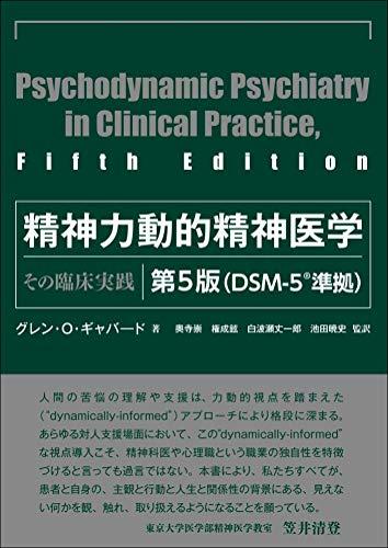 精神力動的精神医学 第5版―その臨床実践