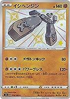 ポケモンカードゲーム S4a 274/190 イシヘンジン 闘 (S シャイニーレア) ハイクラスパック シャイニースターV
