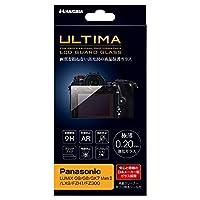 HAKUBA 液晶保護ガラス ULTIMA Panasonic LUMIX G9 / G8 / GX7 MarkII / LX9 / FZH1 / FZ300専用 DGGU-PAG9