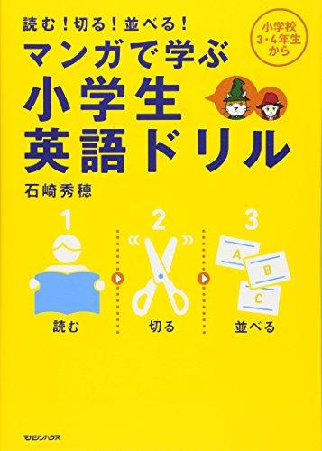 マガジンハウス『読む!切る!並べる! マンガで学ぶ 小学生英語ドリル』