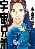 宇宙兄弟 コミック 1-34巻セット