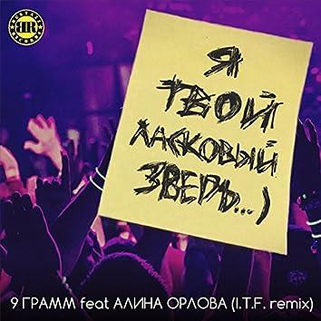 Ласковый зверь (feat. Alina Orlova) [I.T.F. Remix]