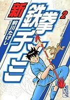 新鉄拳チンミ(2) (講談社漫画文庫)