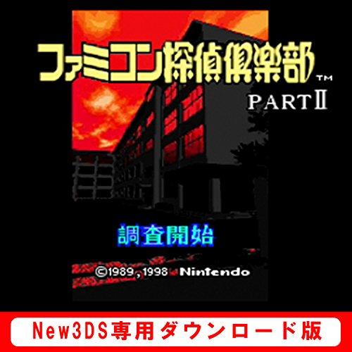 Newニンテンドー3DS専用 ファミコン探偵倶楽部 PARTII うしろに立つ少女 【スーパーファミコン】|オンラインコード版