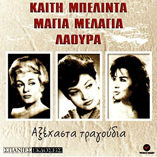 Kaiti Belinda, Maya Melaya, Laoura