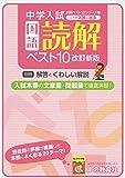 これが入試に出る国語読解ベスト10 (中学入試用出題ベスト10シリーズ 1)