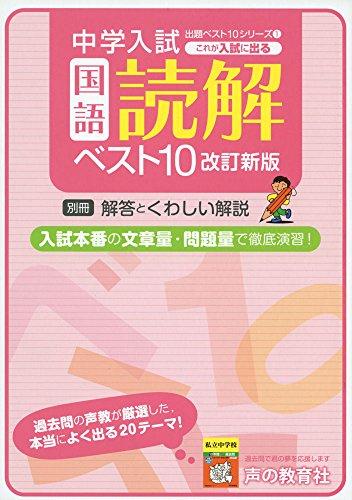 これが入試に出る国語読解ベスト10 (中学入試用出題ベスト10シリーズ 1)の詳細を見る