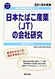 日本たばこ産業(JT)の会社研究〈2018年度版〉 (会社別就職試験対策シリーズ―食品・飲料)