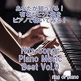そっけない (Piano Vre.)
