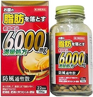 【第2類医薬品】防風通聖散料エキス錠「至聖」 396錠