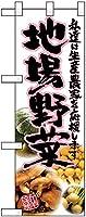 ハーフのぼり旗 地場野菜 ピンク 写真 No.22483(三巻縫製 補強済み)