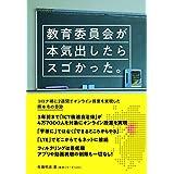 教育委員会が本気出したらスゴかった。 ―コロナ禍に2週間でオンライン授業を実現した熊本市の奇跡ー