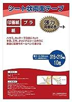 KOSHO 両面粘着シート 薄型 強粘着 315×215mm (10)