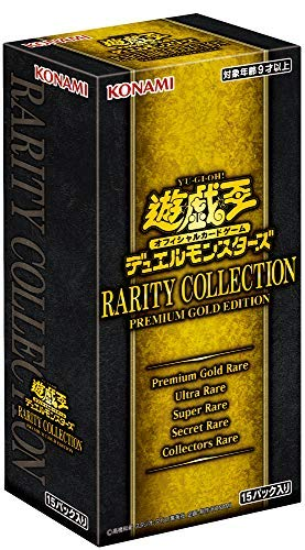Yu-Gi-Oh! OCG Duel Monsters Rarity Collection -Premium Gold Edition- Box