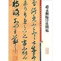 赵孟頫临淳化阁帖(彩色放大本中国著名碑帖·第十一集)