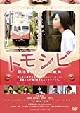 トモシビ 銚子電鉄6.4㎞の軌跡 [DVD] image