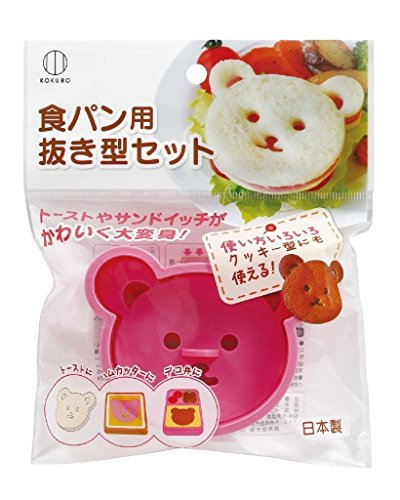 Cute Bear Bento Lunch Sandwich & Cookie Cutter. Easy 2 steps. BPA FREE. Made in Japan.