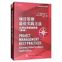 项目管理最佳实践方法:达成全球卓越表现(第4版)