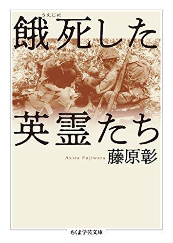 餓死した英霊たち (ちくま学芸文庫)の詳細を見る