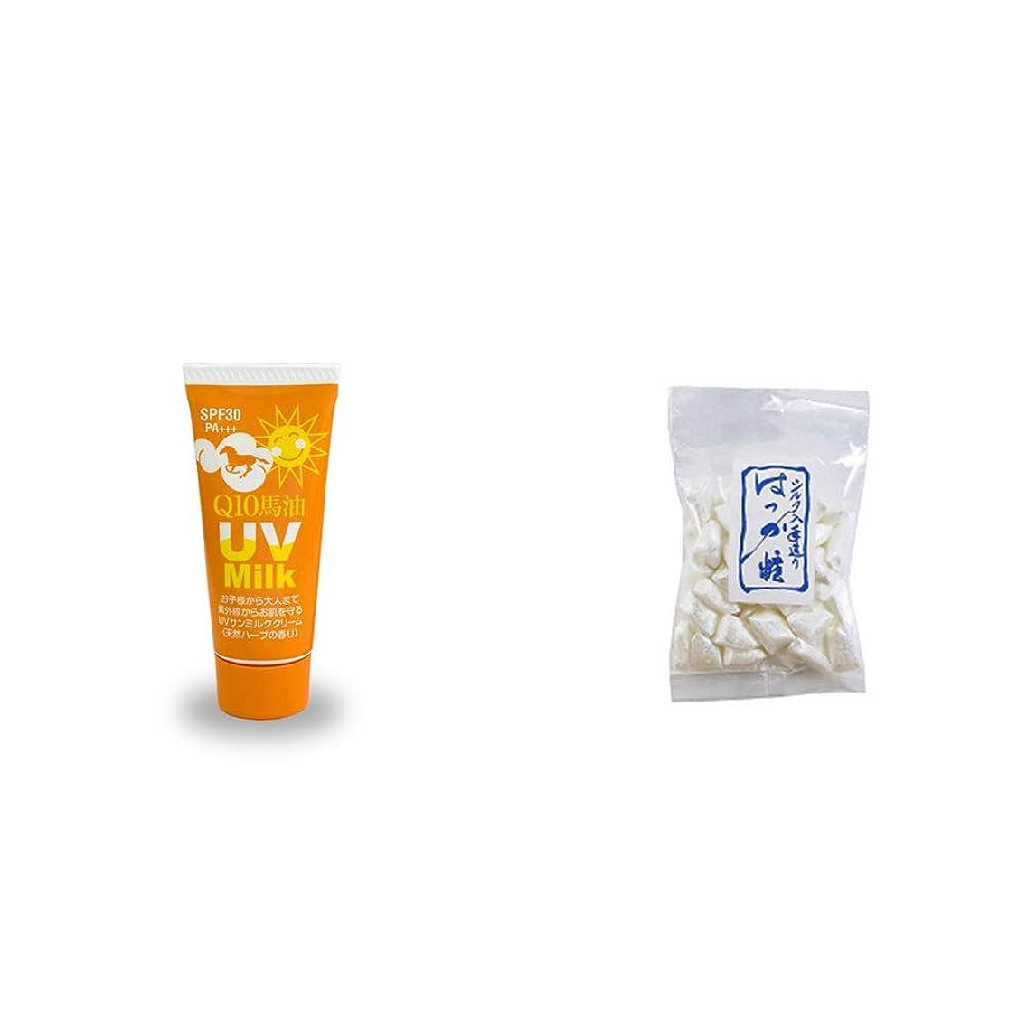 ライセンスサリー収容する[2点セット] 炭黒泉 Q10馬油 UVサンミルク[天然ハーブ](40g)?シルクはっか糖(150g)