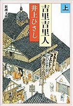 表紙: 吉里吉里人(上)(新潮文庫) | 井上 ひさし