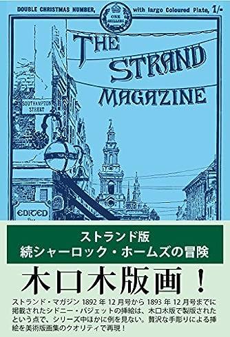 ストランド版 続シャーロック・ホームズの冒険