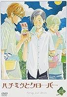 ハチミツとクローバー 第2巻 [DVD]
