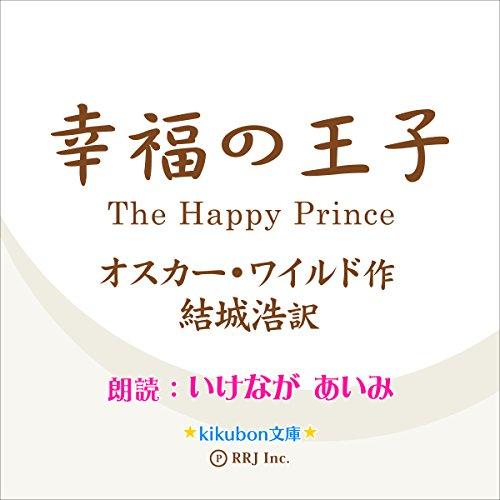 『幸福の王子』のカバーアート