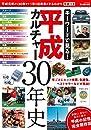 キーワードで見る! 平成カルチャー30年史