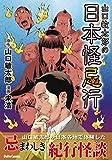 山口敏太郎の日本怪忌行 (ダイトコミックス)