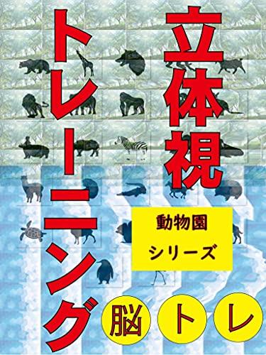 脳トレ立体視トレーニング: 動物園編