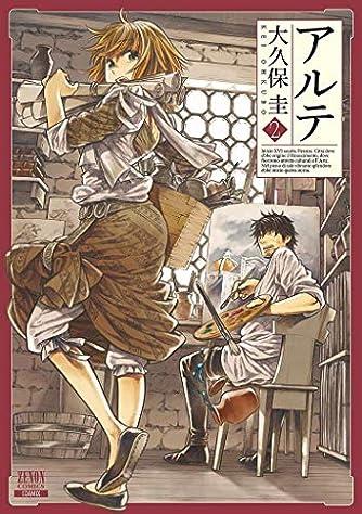 アルテ (2) (ゼノンコミックス)